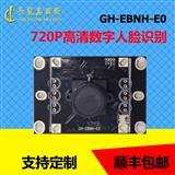 720P高清USB2.0摄像头模组 逆光监控高清数字人脸识别摄像头模块