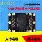 usb2.0红外高清摄像头模组 720P高清数字活体识别摄像头模块厂家