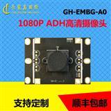 200万像素1080p高清摄像头模组 ADH高清监控摄像头模块模组