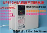 监控12V5A摄像机UPS应急后备电池充电硬盘录像机开关电源适配器
