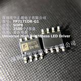 FP7171DR-G1(SOP8)全电压车灯驱动LED芯片台湾远翔全系列现货