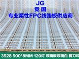 3528双面白板 软灯条线路板 柔性灯带