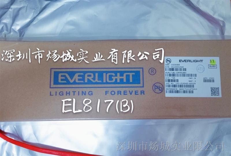 供应亿光晶体管输出光电耦合器 EL817B-VG