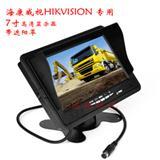 海康威视HIKVISION专用7寸车载高清显示器后视监控车载显示屏可倒车影像海康定义航空头台式吸盘带遮阳罩