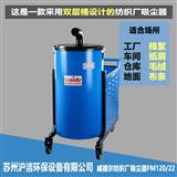 纺织厂用吸尘器FM120/22吸棉絮.线头
