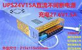 消防UPS24V15A警铃报警器不间断直流开关电源变压器后备应急电源