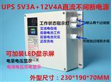 安防5V3A无线wifi监控摄像头12V4A网络UPS直流后备不间断适配电源
