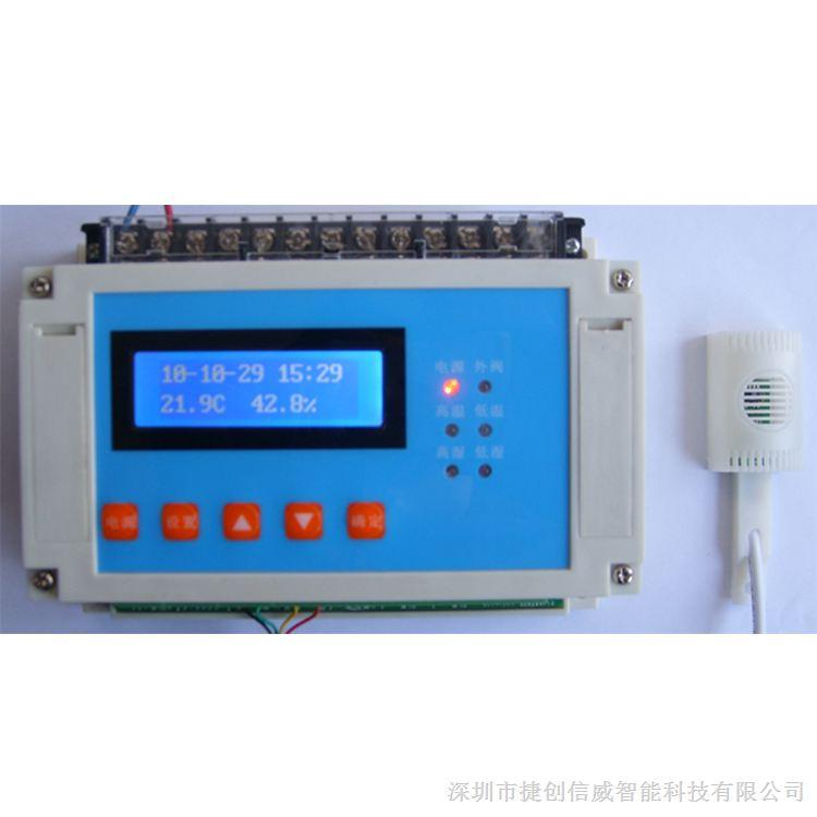 档案室库房总线联网温湿度控制器AT-2000B