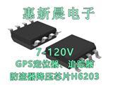 输入7-120V电动车GPS定位器降压型稳压器H6203