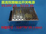 交流转直流60W双路开关电源AC-DC24V2A5V3A小体积双路电源60B款