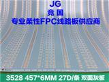装饰灯带 3528灰板软板 LED双面线路板