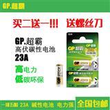 超霸23A12V点读笔12V电池
