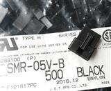 SMR-05V-B 黑色家电连接器