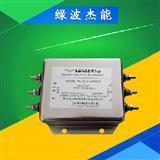 132KW三相400V变频器专用输入滤波器CE认证 驰名品牌_绿波杰能