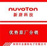 单片机NUVOTON新唐NUC125ZC2AE QFN33