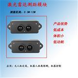 激光红外测距传感器TF-Mini,距离可达12M