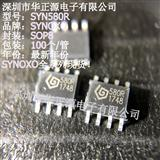 SYN580R法国SYNOXO系列SYN480R/射频IC/ASK/OOK非替代品,量大洽谈