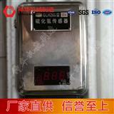 GLH200硫化氢传感器适用范围