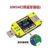 UM34C  USB3.0彩屏测试仪 带安卓APP
