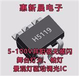 高恒流精度H5119舞台灯光共阳极PWM调光无频闪恒流驱动器
