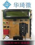 HQ系列 MCU 烧录器/脱机编程器/ 现货