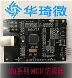 HQ系列 MCU 仿真器 编程器 脱机/资源兼容PIC单片机芯片
