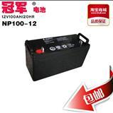 冠军蓄电池12V100AH NP100-12 通信电源专用