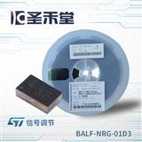 ST/意法BALF-NRG-01D3信号调节 IPAD现货