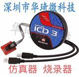 美国微芯DV164035 MPLAB ICD3 PIC 在线调试器 仿真器 烧录器