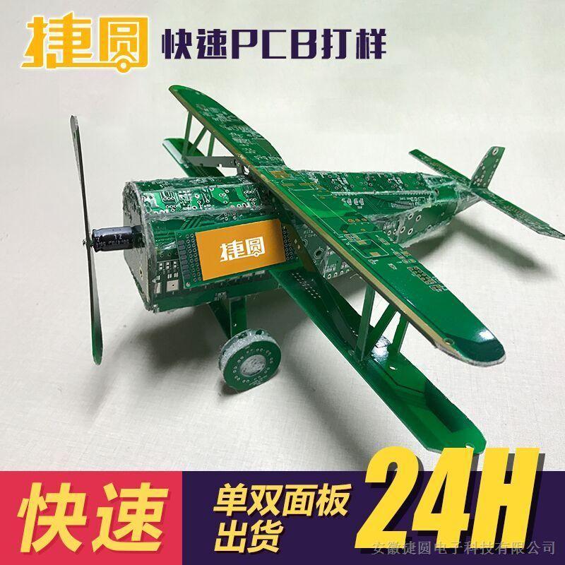 pcb 制版_PCB打样工厂 电路线路板印PCB加工制作板制版 四层板24小时出货 ...