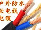 电线电缆线2芯3芯2.5