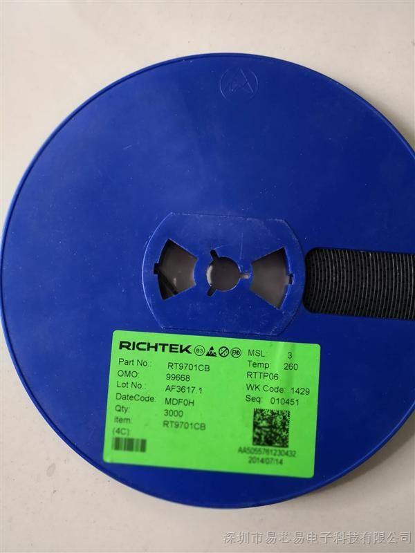 供应集成电路(IC)RT9701