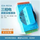 力创三相电量采集模块EDA9033A电参数监测模块电量传感器RS485