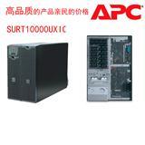 APC10KWups电源价格参数
