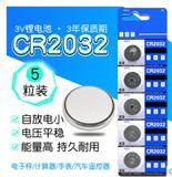 3V纽扣电池 CR2032