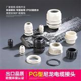 PG13.5葛兰头电缆防水接头 耐高温尼龙防水接头M20*1.5螺旋固定头
