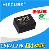 智能监控220V转15V小尺寸稳压AC-DC电源模块