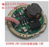 应急球泡灯锂电池供电3.7V升到4到15串升压恒流驱动IC方案