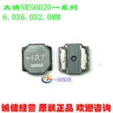 太诱磁胶电感NRS6020T4R7NMGJ 6020 4.7UH