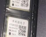 中科微ATGM332D-5N31北斗+GPS模块