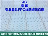 厂家直销 5B8C软线路板 单色单面白板