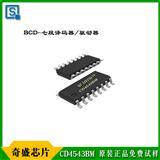 厂家直销CD4543BM编解码器