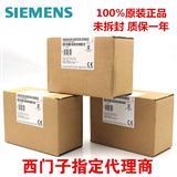 西门子PLCS7-300总代理商