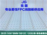 5B12C软板 单色单面白 2835线路板
