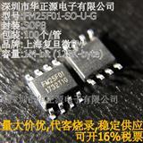 FM25F01-SO-U-G上海复旦微1M-bit (128K-byte)FLASH存储IC