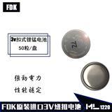 日本FDK富士ML1220 3V可充电电池
