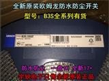 原装欧姆龙轻触开关B3S-1000P B3S-1002P B3S-1100P B3S-1102P