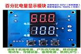 XH-M242 直流电压电量显示表
