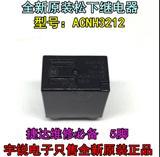 �[ ACNH3212 12V 捷达伙伴转向灯继电器5脚位全新原装正品现货