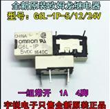 �W姆���^�器G6L-1P-3VDC 5VDC 12VDC 24VDC DC5V DC12V DC24V